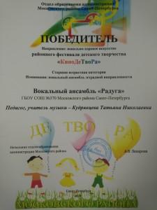 Диплом Победителя районного фестиваля ДеТвоРа