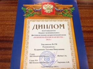 Диплом лауреата в фестивале Новоизмайловская весна