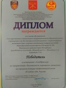 Диплом победителя в Городском конкурсе Я люблю тебя, Россия! В номинации Агитбригада