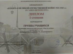 Диплом 1 степени в районном конкурсе Память о Великой Отечественной войне 1941-1945г.