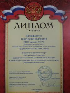 Диплом 1 степени в районном конкурсе Я люблю тебя, Россия!