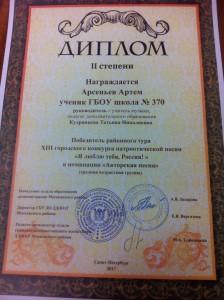 диплом Тёма