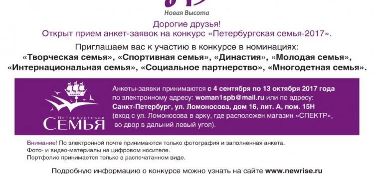 Конкурс «Петербургская семья 2017″