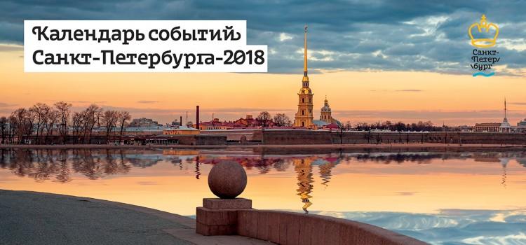 Единый календарь событий 2018