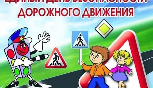 5 марта — Единый день Детской Дорожной Безопасности!