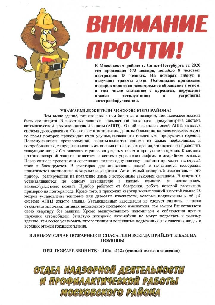 Внимание! Прочти! 2021_page-0001