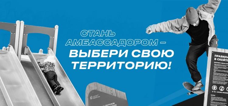 Петербуржцы могут стать амбассадорами проекта по благоустройству городских территорий